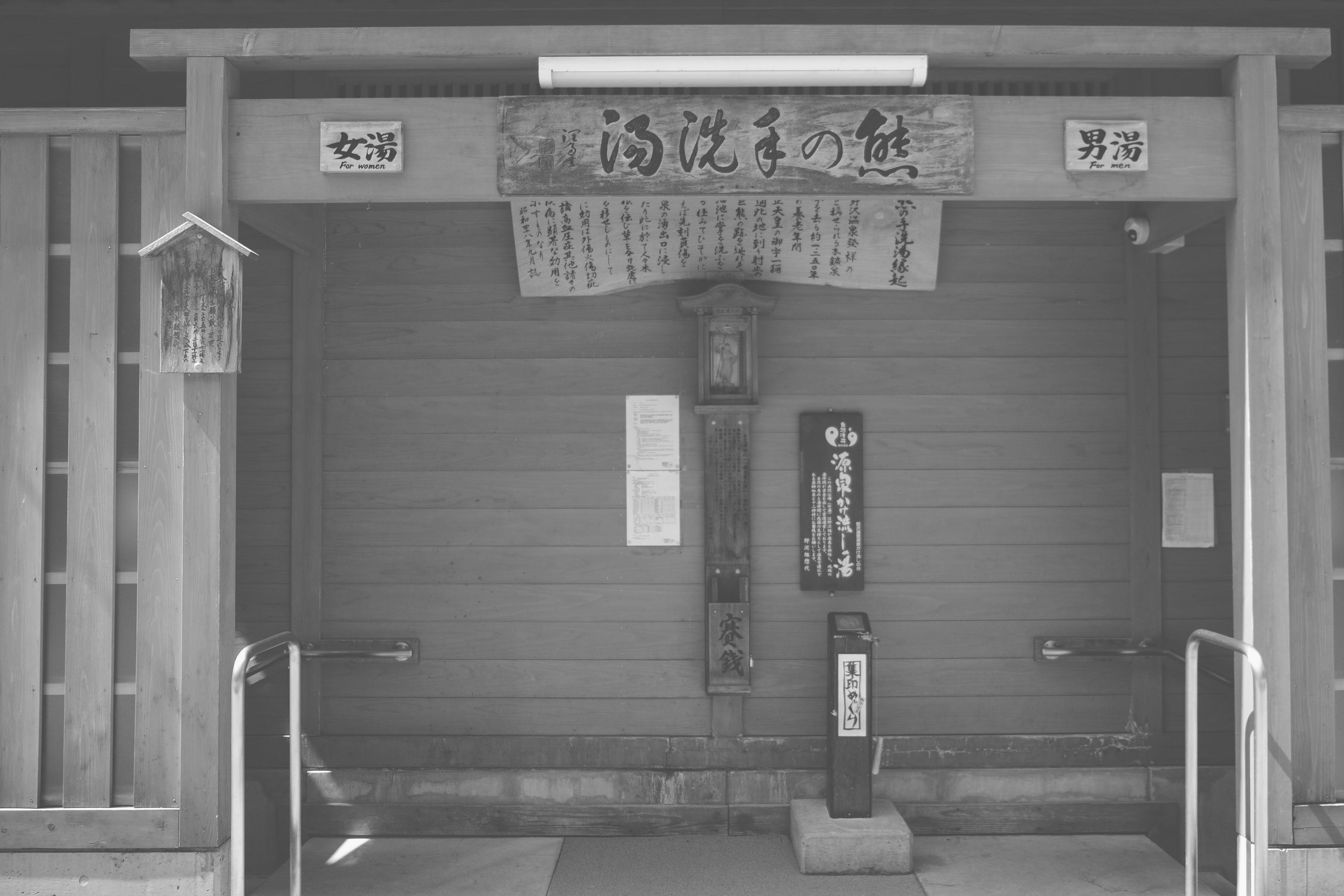 Old picture of onsen