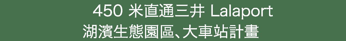 新業建設 | 450米 直通三井 Lalaport 湖濱生態園區、大車站計畫