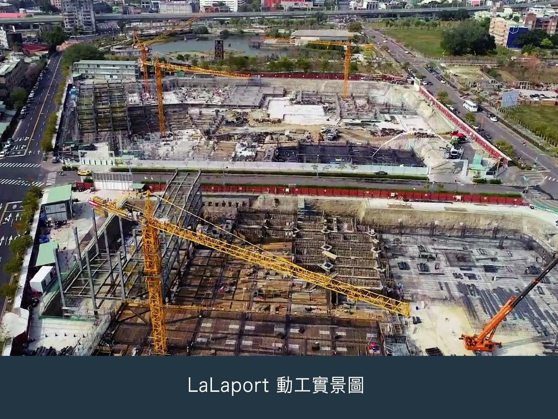 新業建設-LaLaport動工實景圖