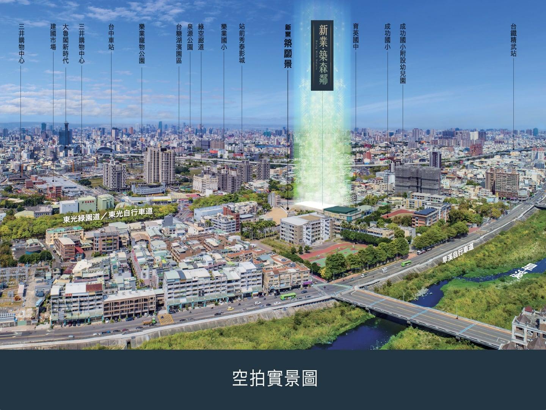 新業建設-空拍實景圖
