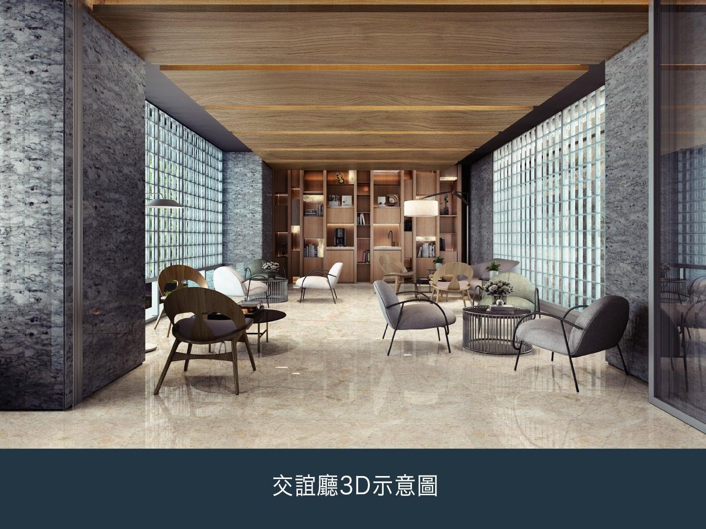 新業建設-交誼廳3D示意圖
