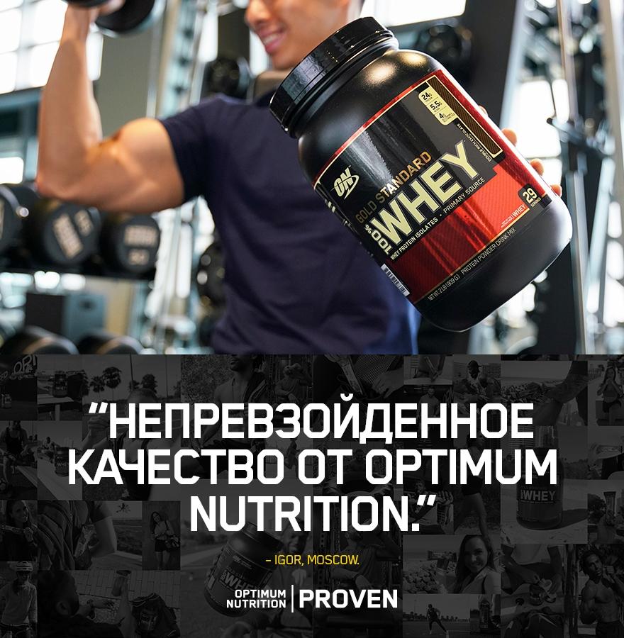 """HEПРЕВ3ОйДEHHOE KA4ECTBO OT Optimum Nutrition."" - Igor, Moscow"