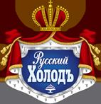 ГК «Русский Холод»*
