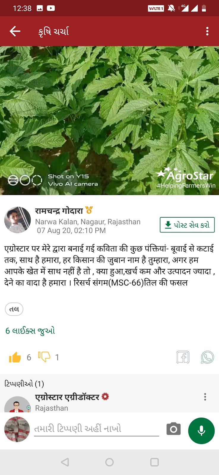 AgroStar App