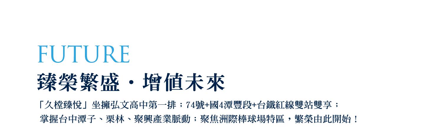 臻榮繁盛,增值未來-久樘開發-台中潭子-久樘臻悅