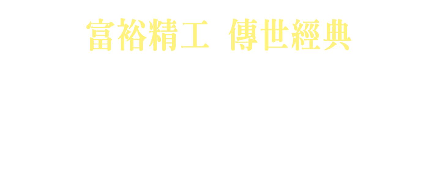 3房 4房,弘文高中正對面,精品飯店宅-04-25353193,接待會館-潭子弘文街22號右轉 富裕精工,傳世經典-台中潭子-久樘臻悅