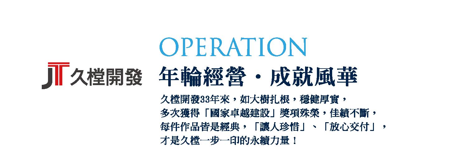 年輪經營,成就風華-久樘開發-台中潭子-久樘臻悅
