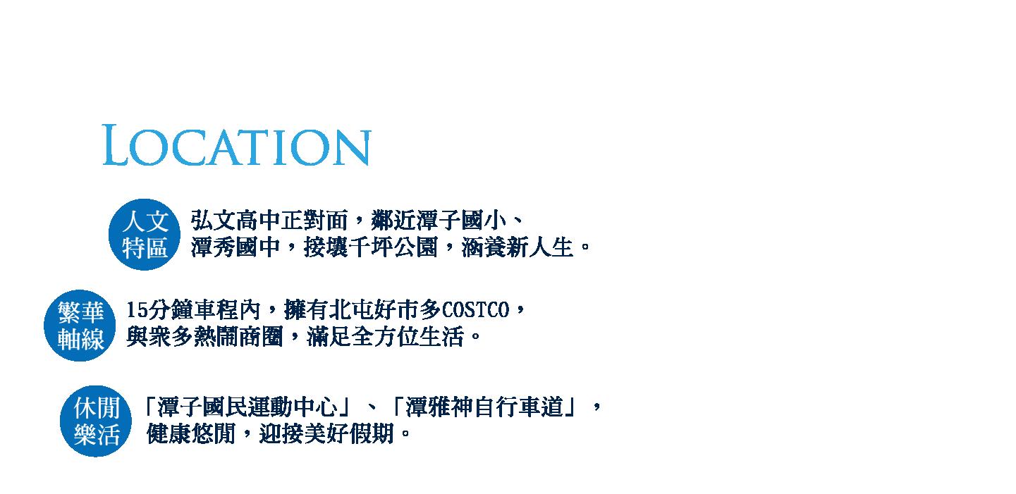 文文特區-繁華軸線-休閒樂活-久樘開發-台中潭子-久樘臻悅