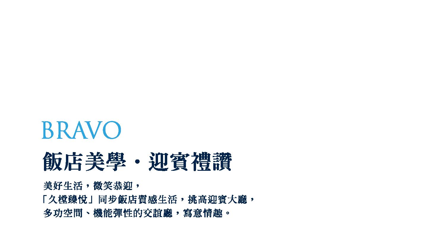 飯店美華-迎賓禮讚-久樘開發-台中潭子-久樘臻悅