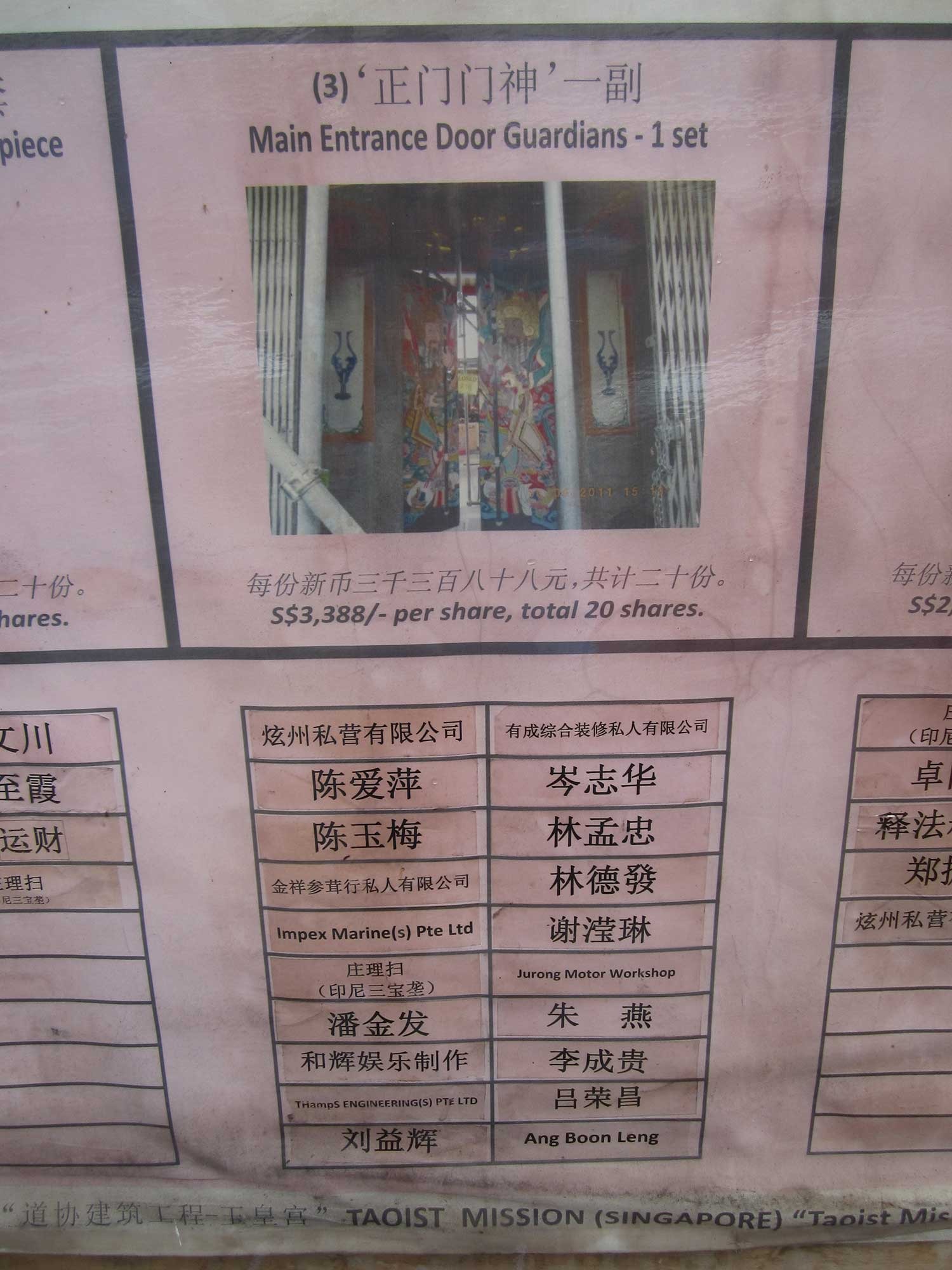 Poster for signing up to crowdfund part of a Chinese temple in singapore
