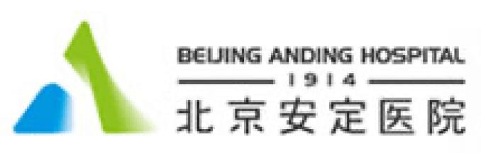 Beijing Anding Hospital Logo