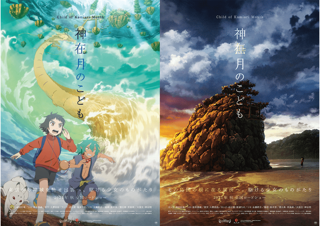 """Feature Film First Look: """"Child of Kamiari Month"""""""