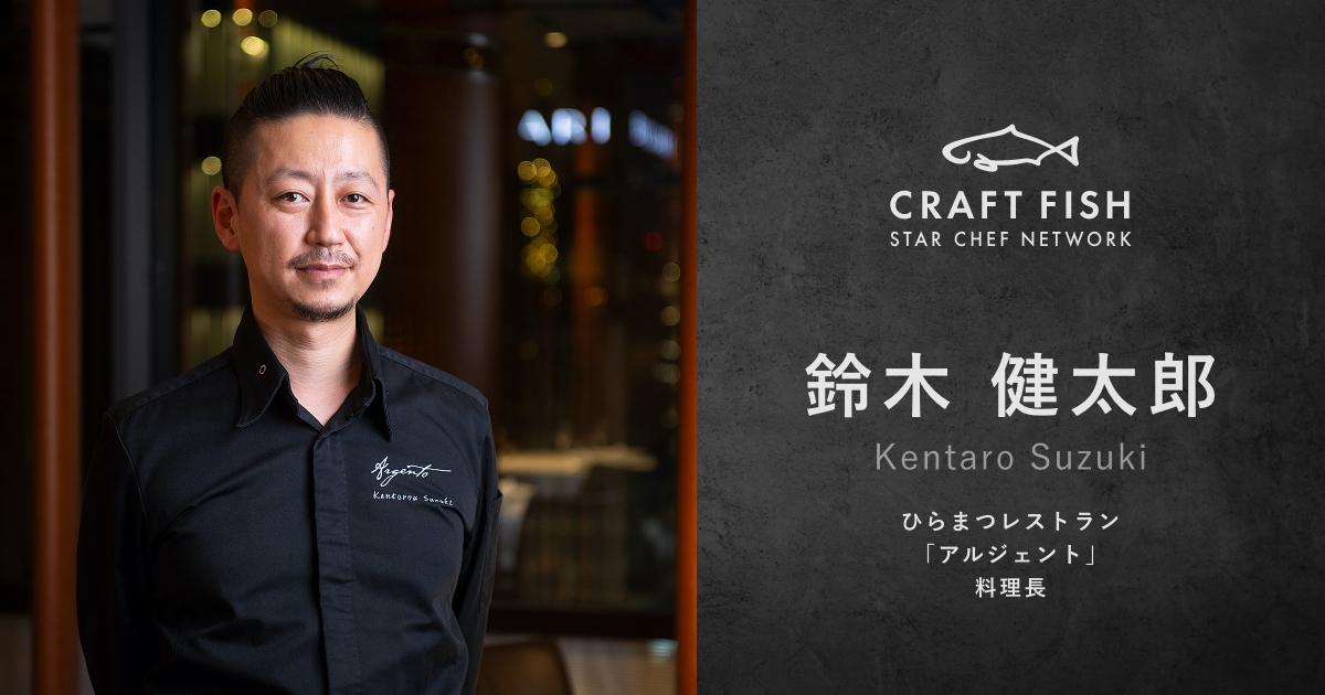 CRAFT FISHに銀座「アルジェント」から鈴木シェフが参画