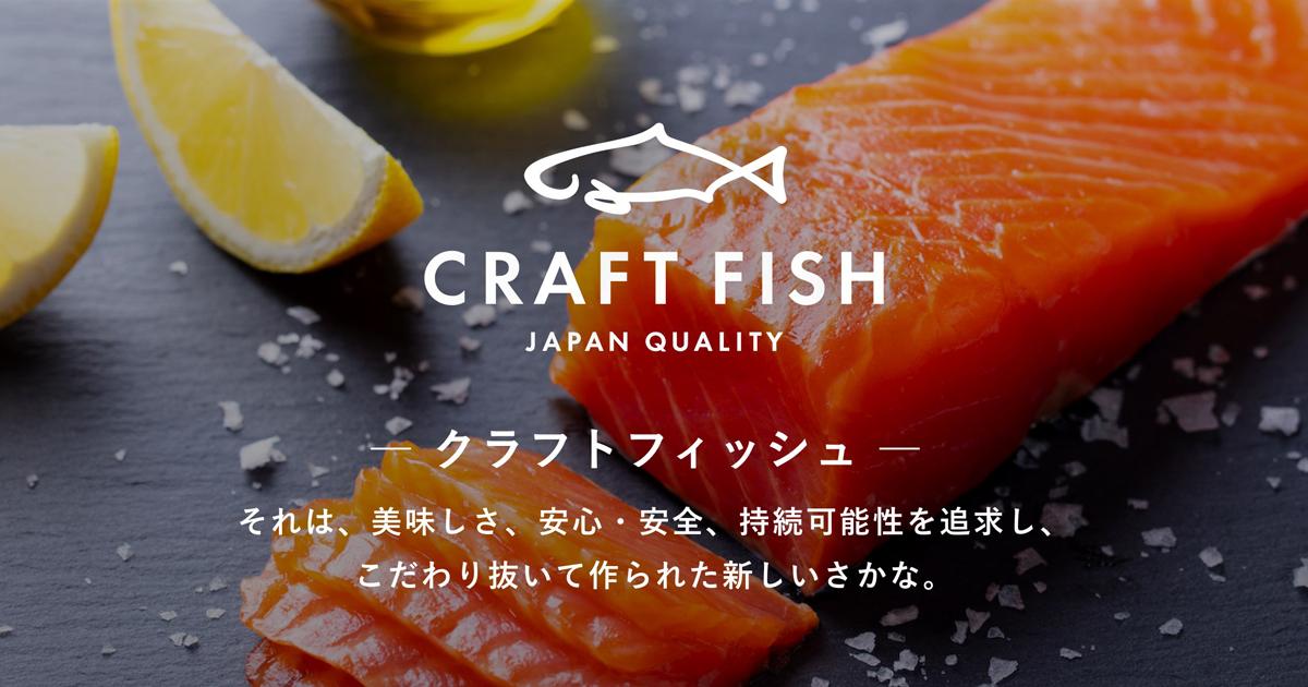 養殖魚ECサイト「CRAFT FISH」をリリース