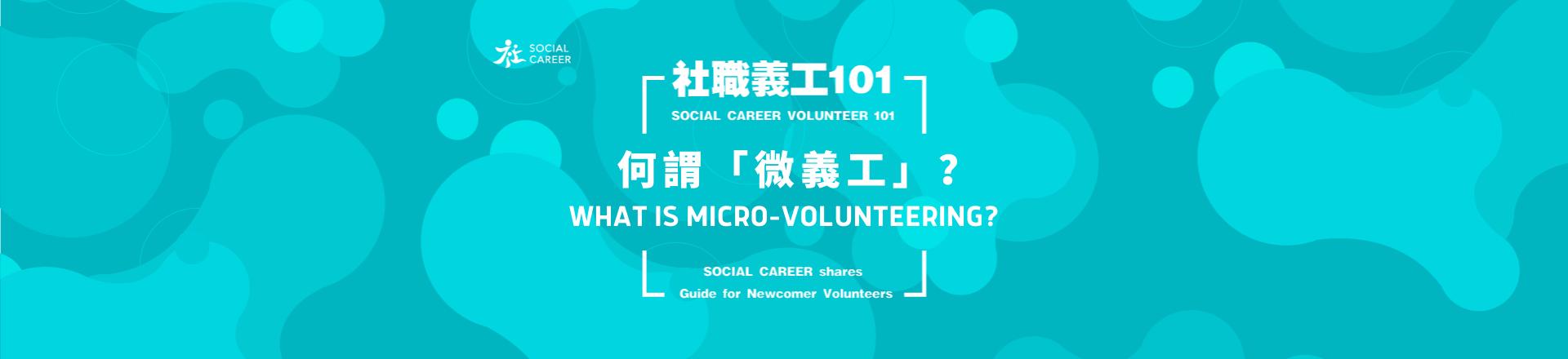什麼是微義工 Micro-Volunteering 社職義工101