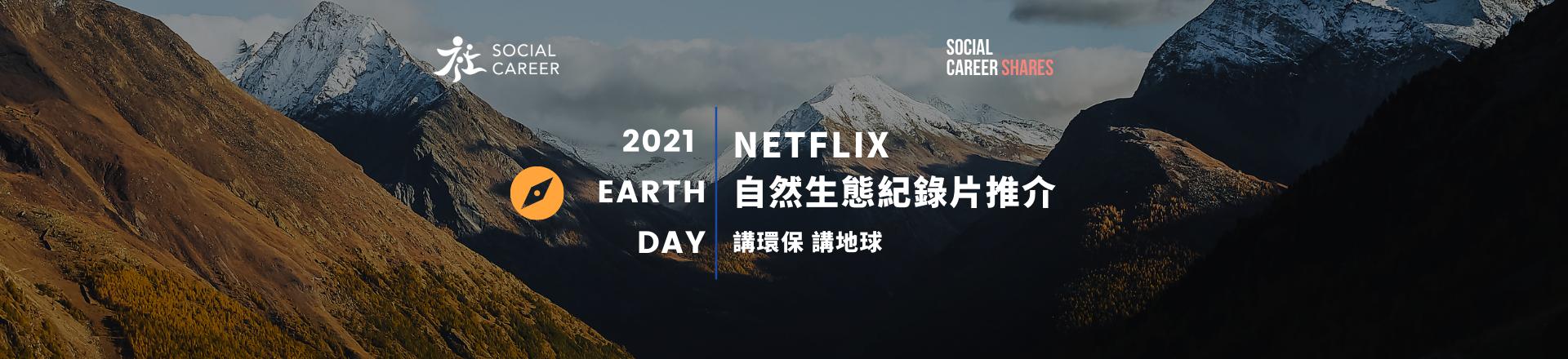 Netflix自然生態紀錄片推介 世界地球日