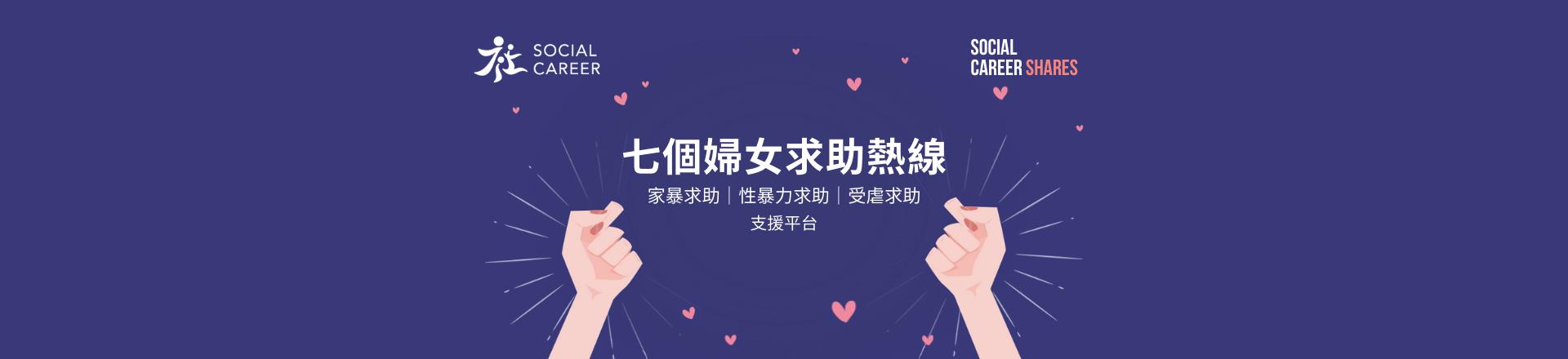 香港7個婦女求助熱線