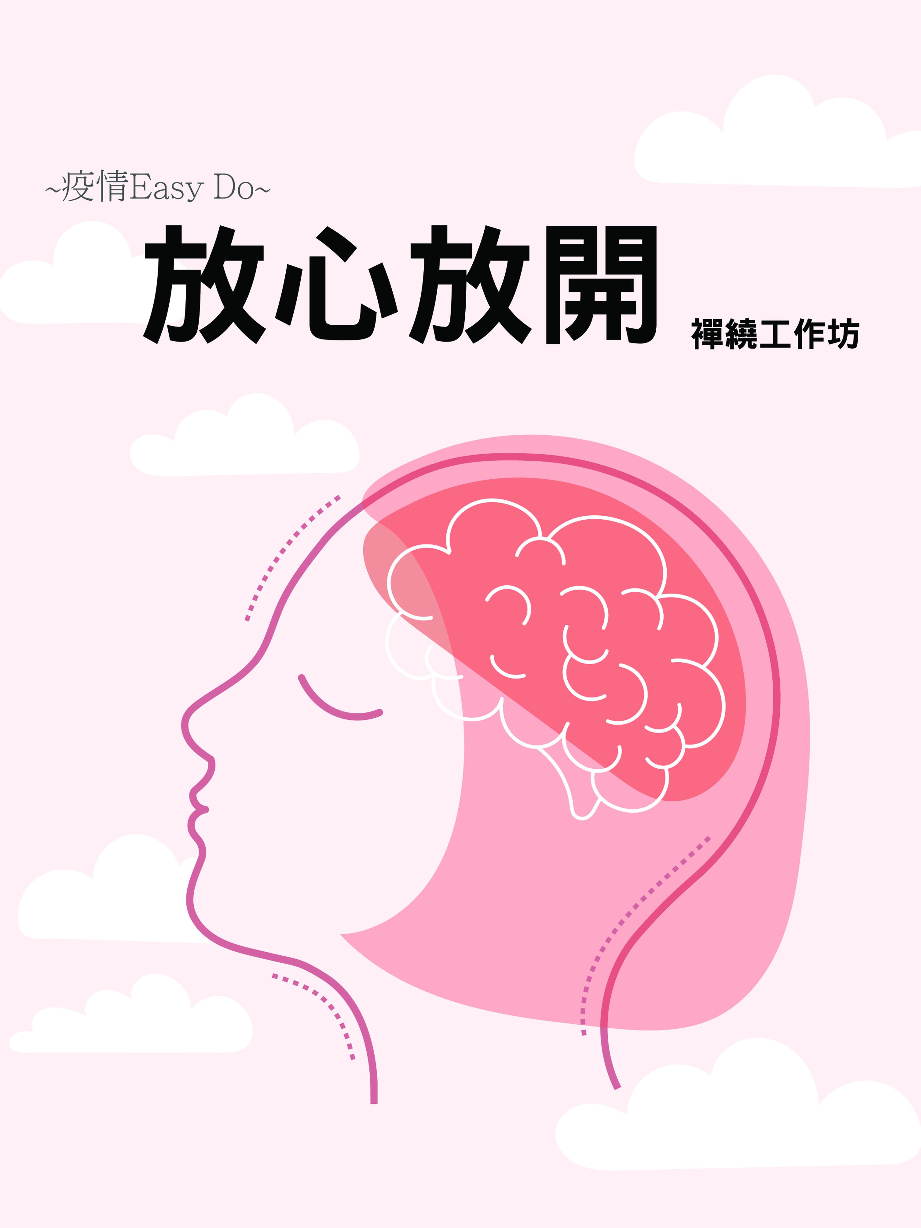 香港婦女中心協會 「放心放開」襌繞工作坊