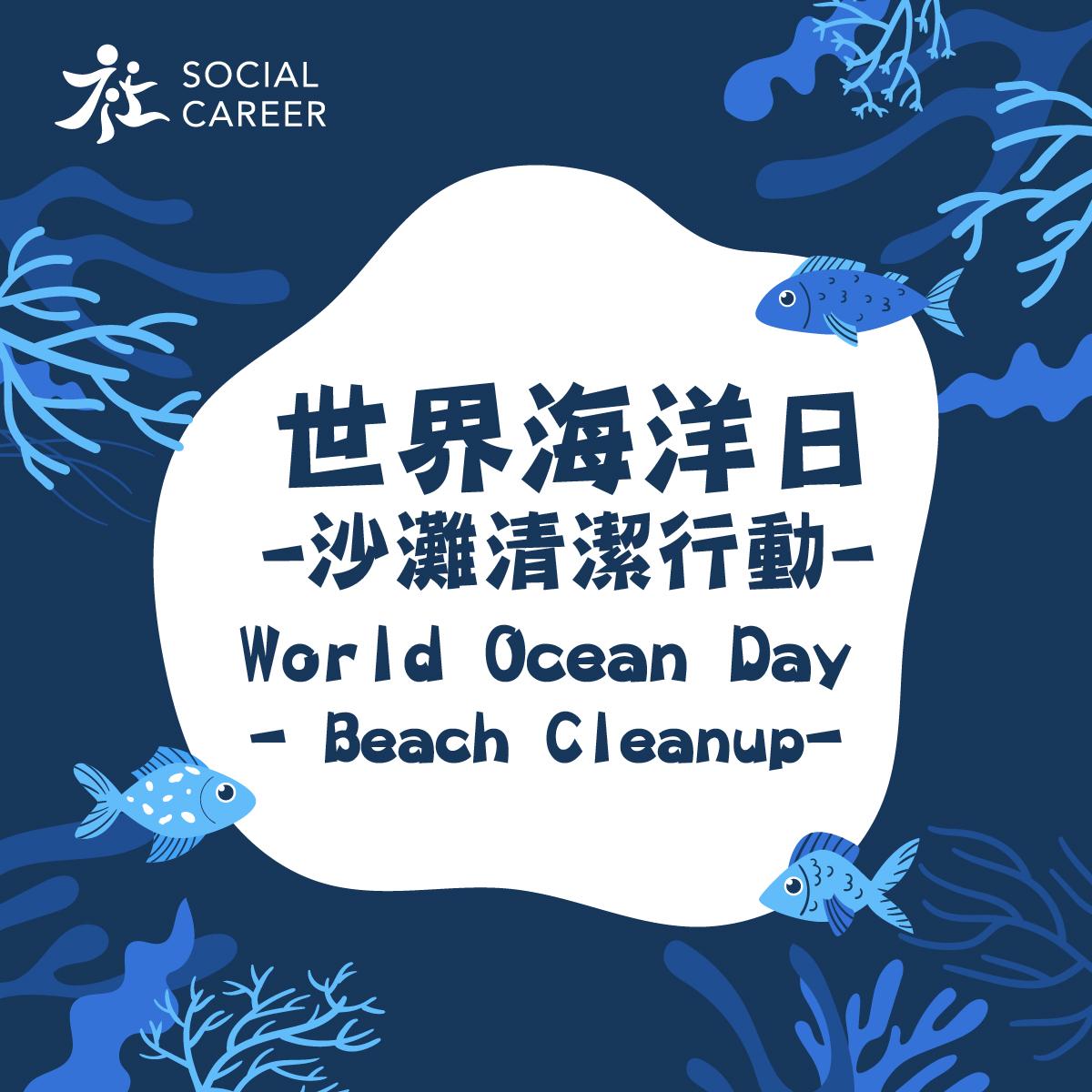2021 World Ocean Day 世界海洋日 - 沙灘清潔行動社職