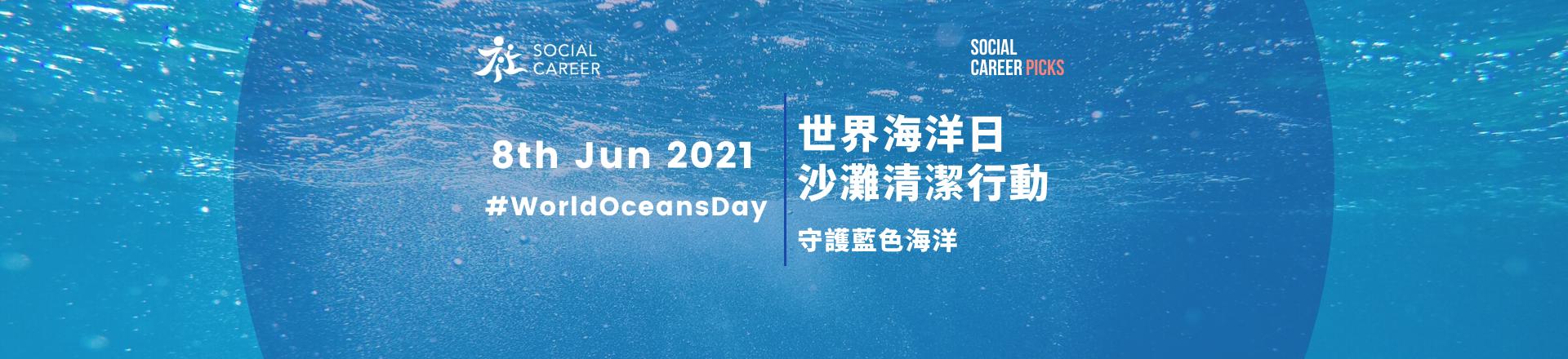 6月8日世界海洋日社職「世界海洋日 - 沙灘清潔行動」(World Ocean Day - Beach Cleanup)