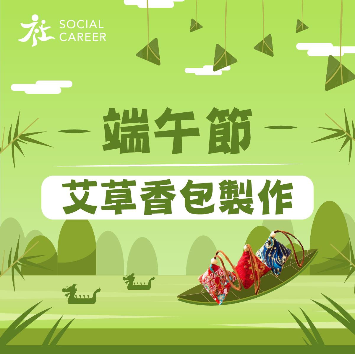 社職端午節艾草香包製作 2021_Social Career