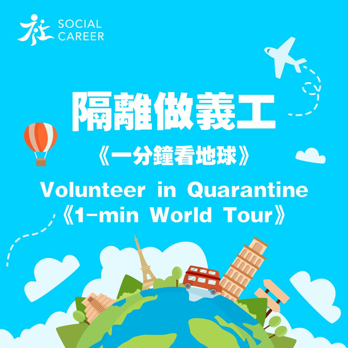 社職隔離做義工|一分鐘看地球 Volunteering in Quarantine 1-min World Tour