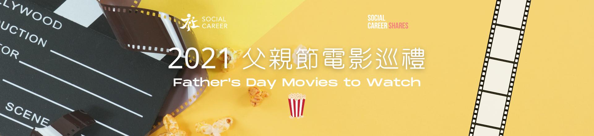 社職 2021 父親節電影巡禮|Father's Day Movies to Watch