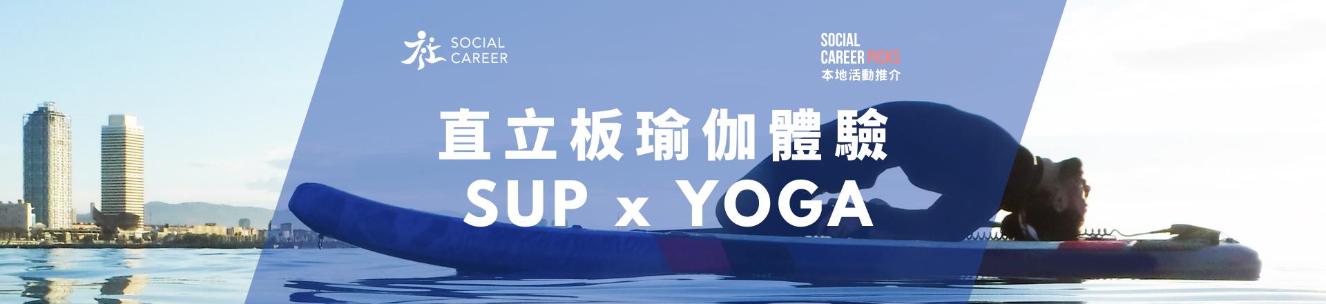 香港直立板瑜伽體驗|SUP YOGA in Hong Kong
