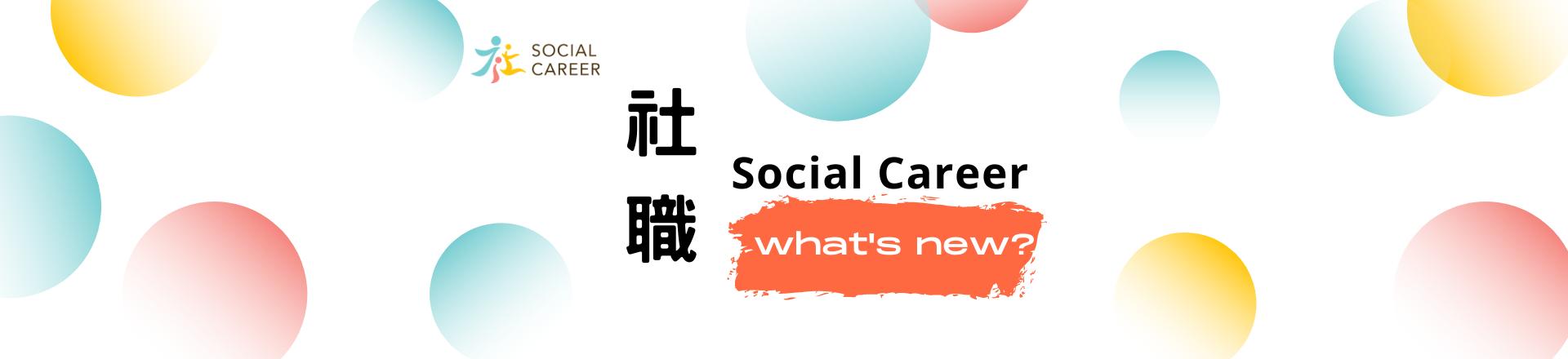 社職改版面加入活動平台