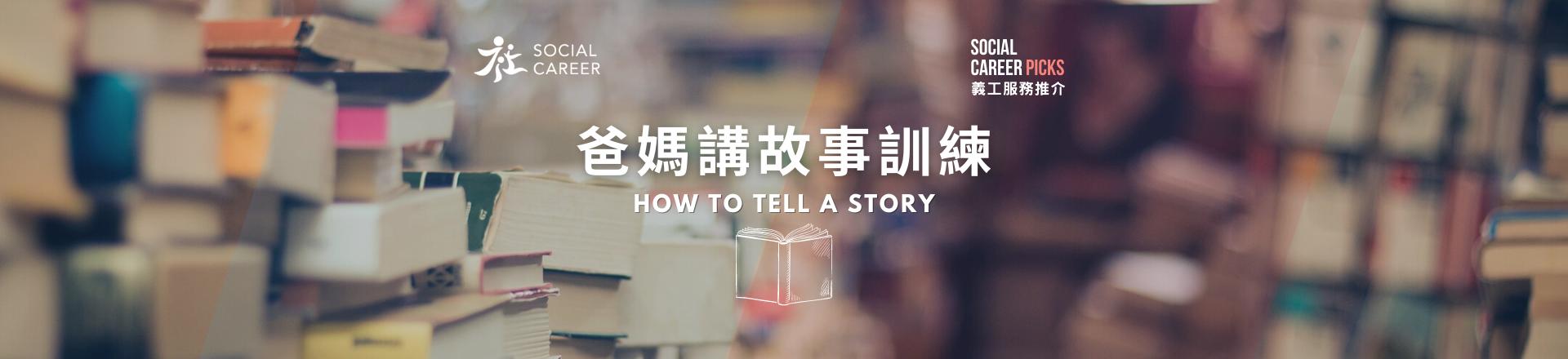 爸媽講故事技巧訓練|How to tell a story x 安徒生會
