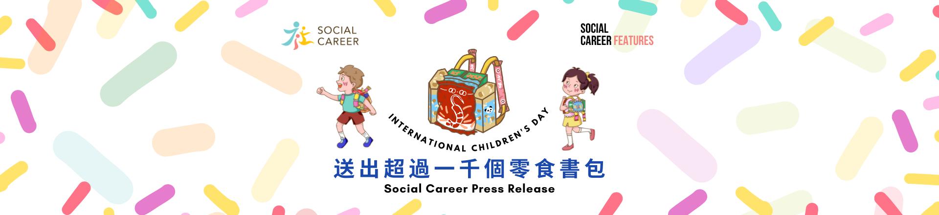 社職Social Career 2021 國際兒童節送出1000+零食書包