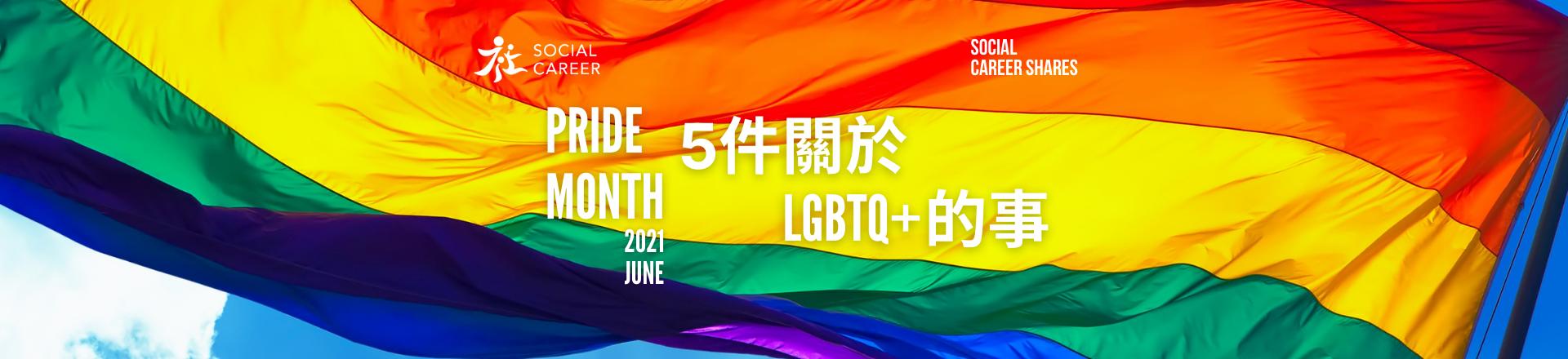 5件關於LGBTQ+的事 2021 Pride Month 628 Pride Day