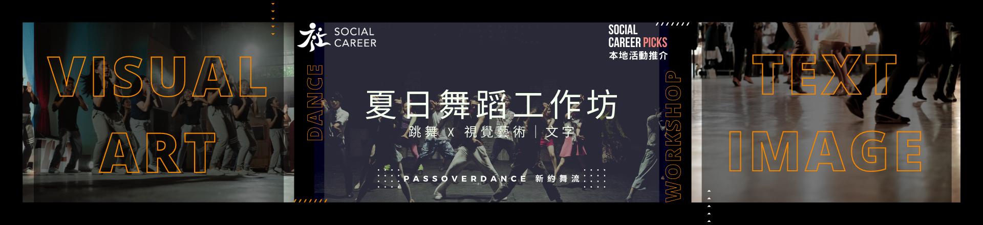 新約舞流 Passoverdance 舞蹈工作坊