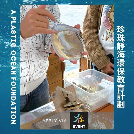 香港有珍珠 - 珍珠靜海環保教育計劃 APO