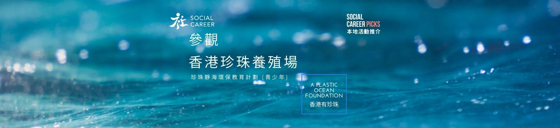 a plastic ocean 參觀香港珍珠養殖場