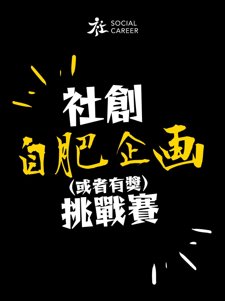 社創自肥企画挑戰 poster social career