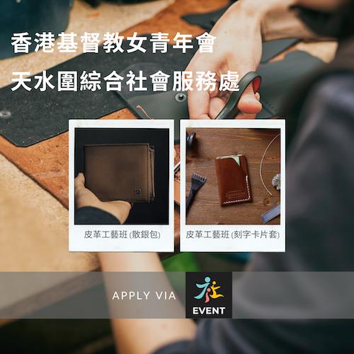 香港皮革DIY工作坊