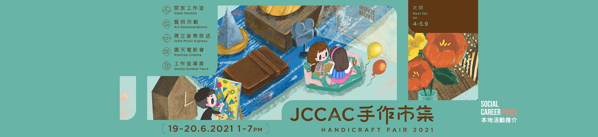 JCCAC 手作市集 六月 2021年.png