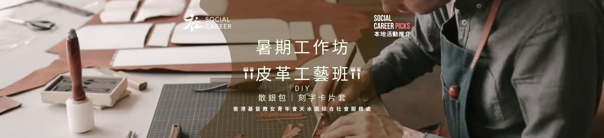 DIY 暑期工作坊 皮革工藝班
