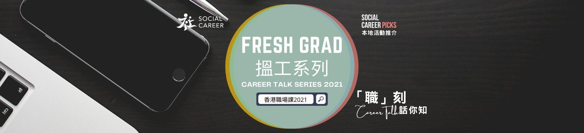 Fresh Grad 搵工 x 職場人轉工轉行系列|香港 Career Talk 2021 「疫」市求職術