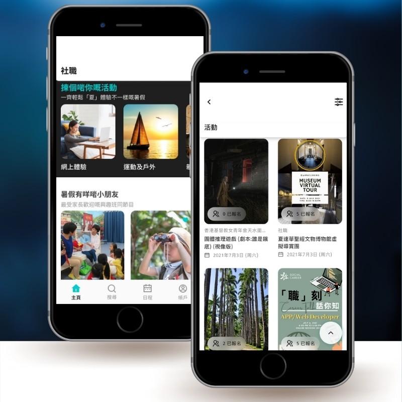 本地活動推介 社職活動app