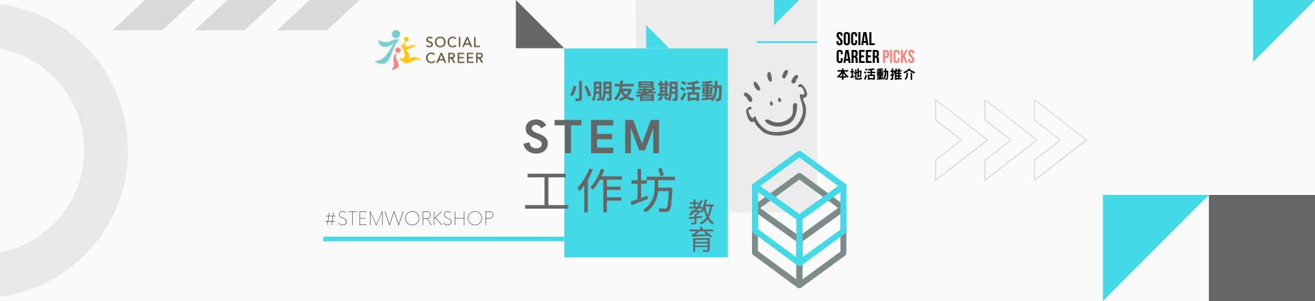 兒童STEM推介