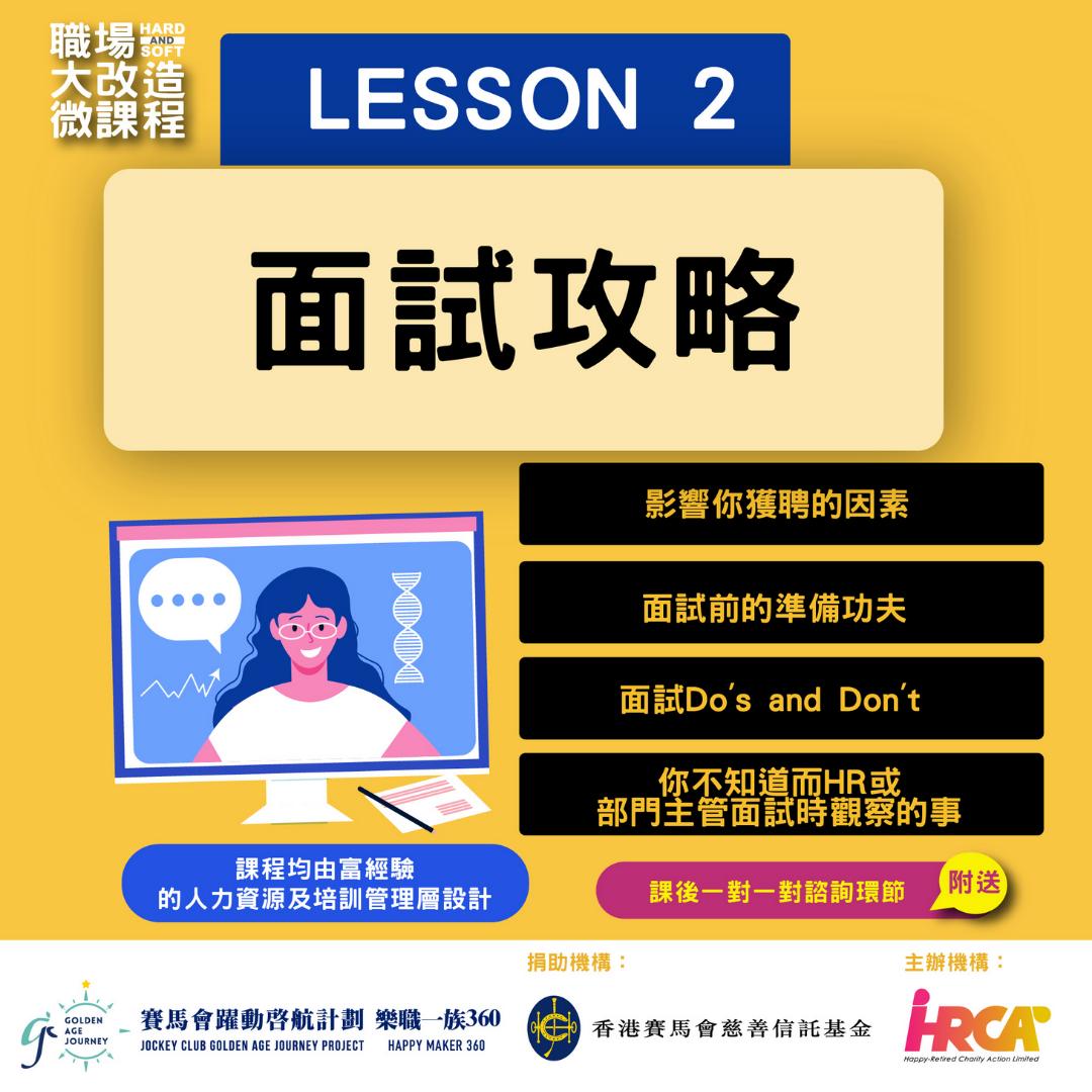 樂活新中年 職場大改造微課程 lesson 2