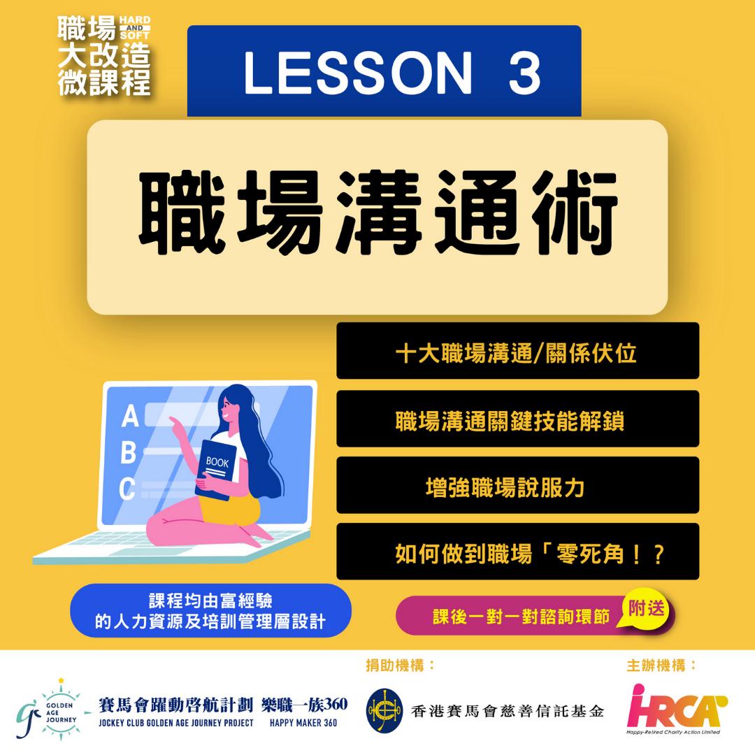 樂活新中年 職場大改造微課程 lesson 3