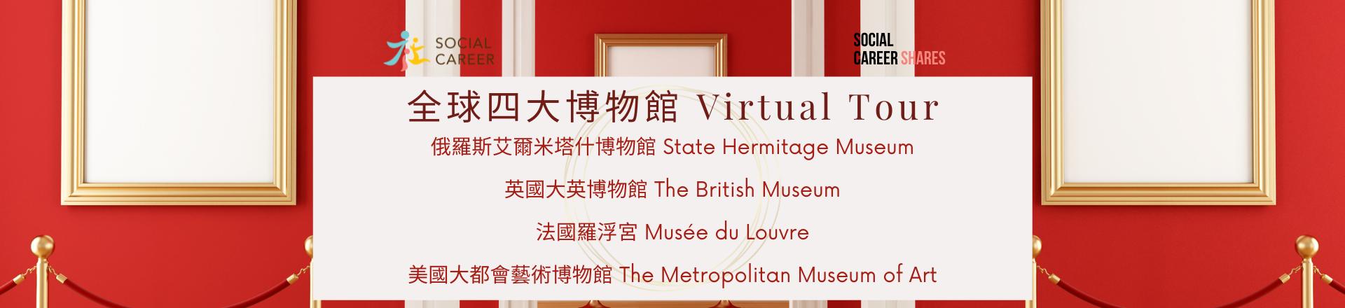 全球四大博物館Online