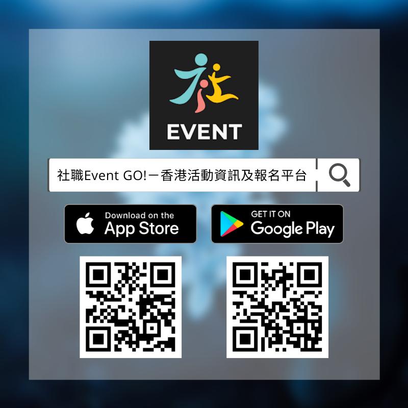 QR CODE 社職活動-香港活動資訊及報名平台 下載