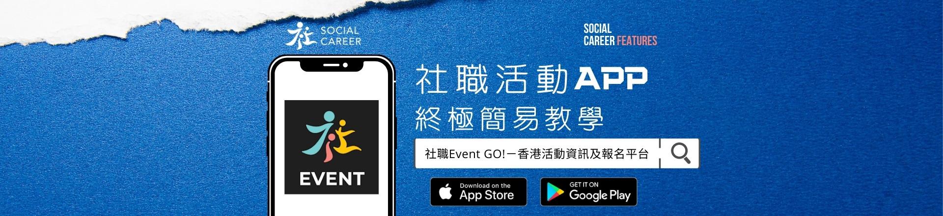 社職活動APP簡易教學|香港活動資訊app