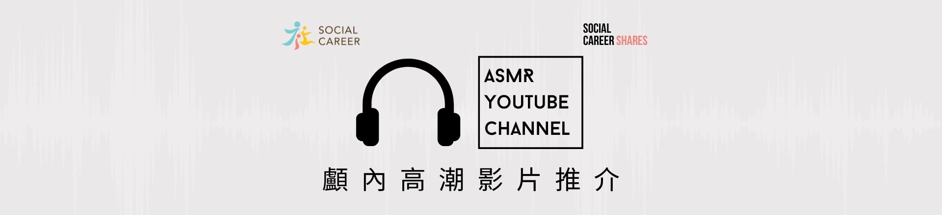 ASMR YOUTUBE VIDEO推介