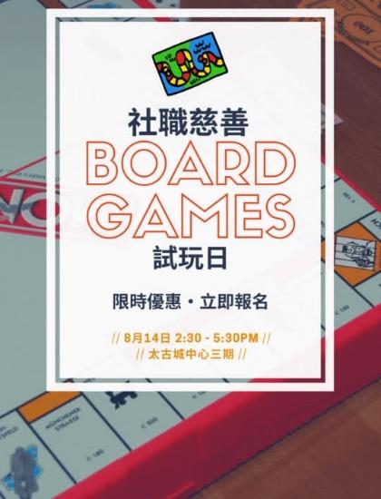 社職慈善Board Games試玩日