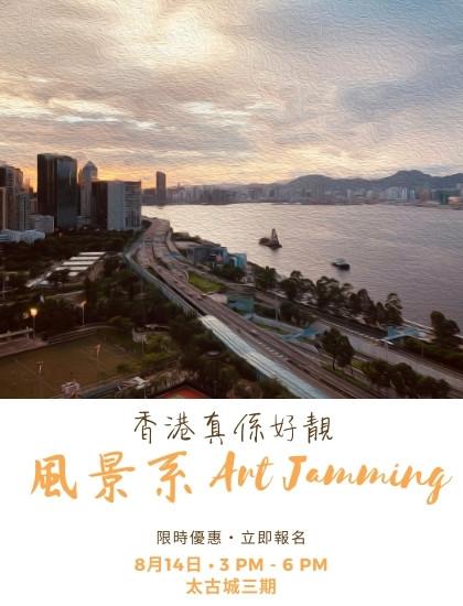 香港真係好靚社職風景系Art Jamming